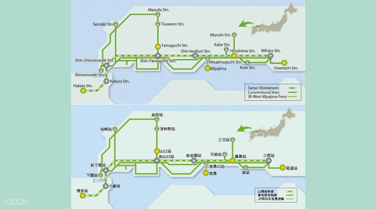 5日券 jr pass 广岛&山口地区铁路周游券
